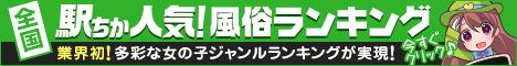 福岡で風俗遊びなら[駅ちか]