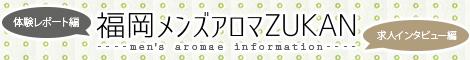 福岡メンズアロマZUKAN -体験レポート編-