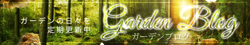 ガーデンブログ